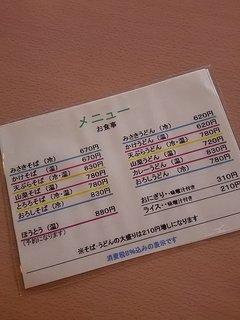 みさきメニュー表.jpg