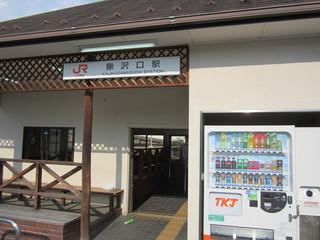 JR鰍沢口駅 002.jpg