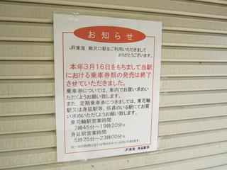 JR鰍沢口駅 008.jpg