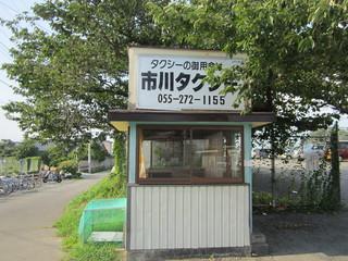 JR鰍沢口駅 010.jpg