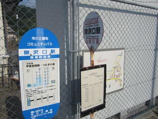 JR鰍沢口駅 011.jpg