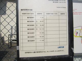 JR鰍沢口駅 012.jpg
